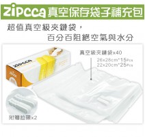 Zipcca Refill Pack (For SousVide Cooking) / Zip Pouches /Ziploc Bag